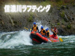 ラフティングツアー 新潟 信濃川 【8名以上 半日コース】 イメ-ジ