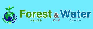 フォレスト&ウォーター公式サイト バナー画像