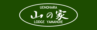 ロッヂ 山の家公式サイト バナー画像