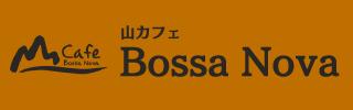 山カフェ ボサノバ公式サイト バナー画像