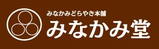 和菓子どら焼き みなかみ堂公式サイト バナー画像
