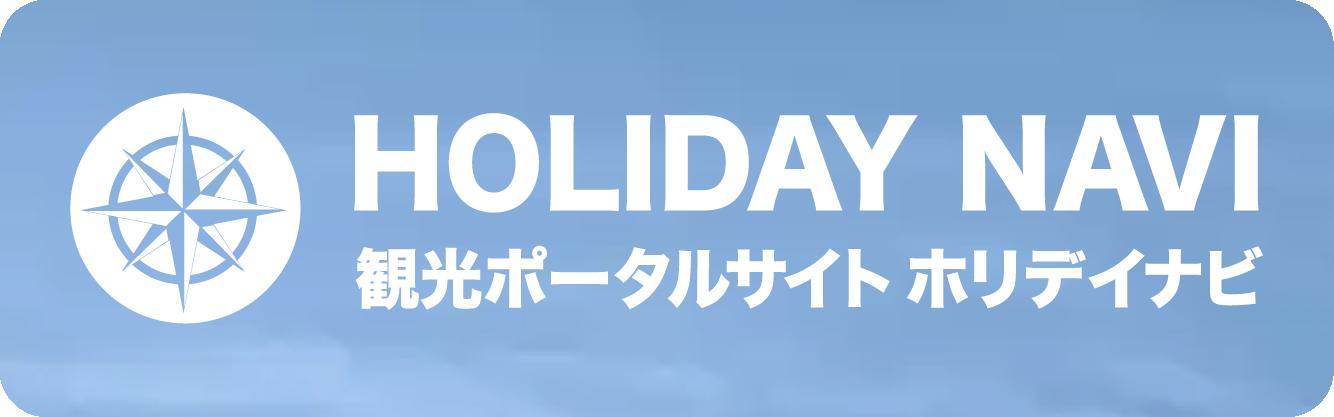 アウトドア体験のできる施設紹介|遊ぶ食べる泊まる買うを網羅するアウトドア観光ポータルサイト ホリディナビ